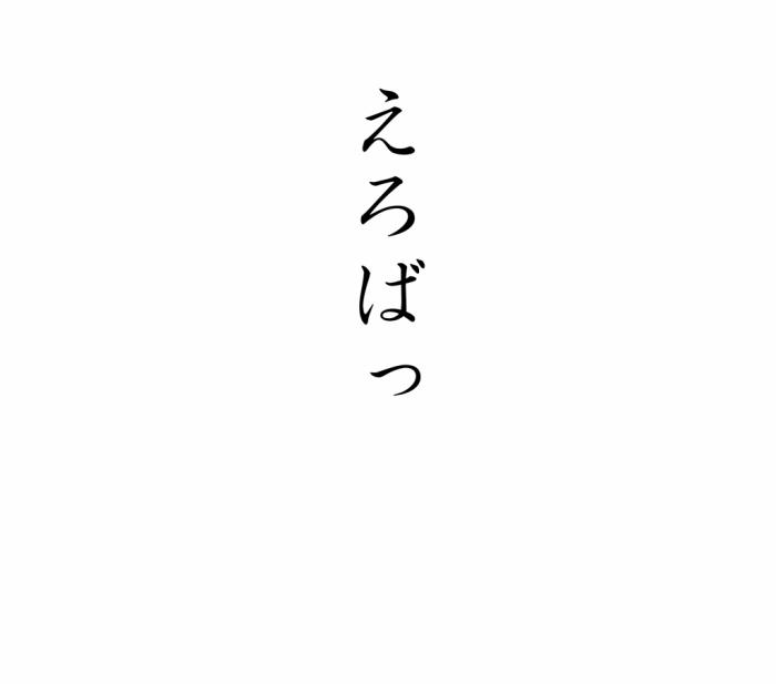 北斗の拳_断末魔-08