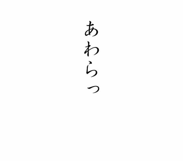 北斗の拳_断末魔-01