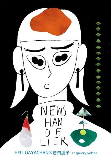 「NEWSHANDELIER」展DM表