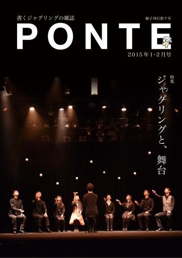 PONTE表紙1、2月号ol2