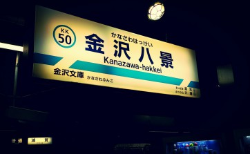 金沢八景2