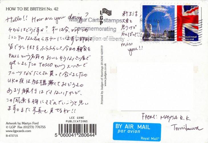 ポストカード字