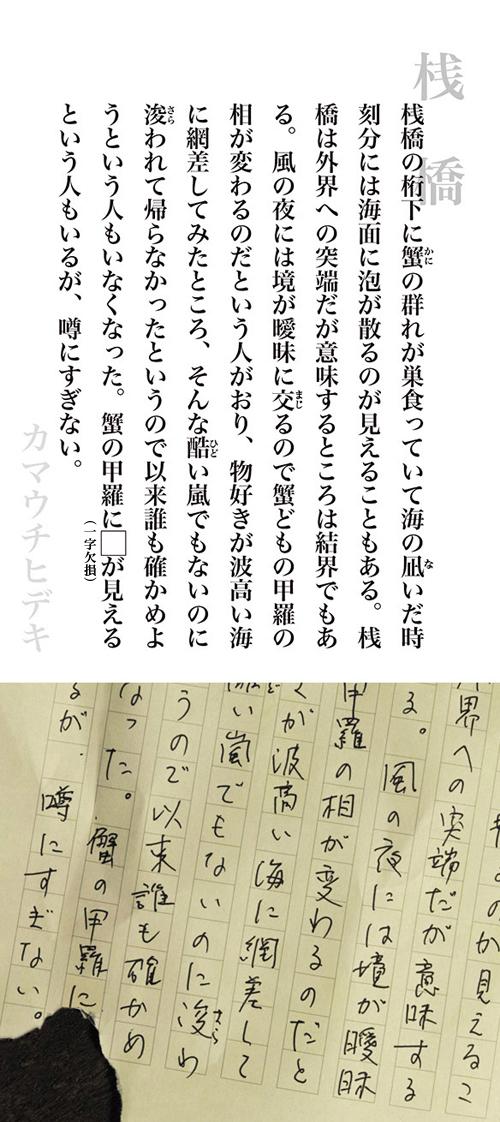 sanbashi_kama5