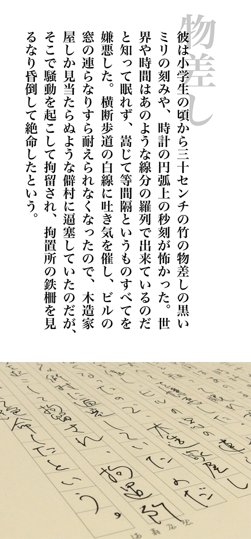 monosashi_kama