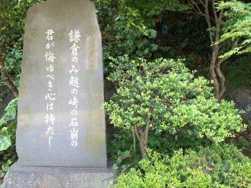 甘縄神社境内にある当該歌の歌碑です。境内からは相模湾が一望できます。