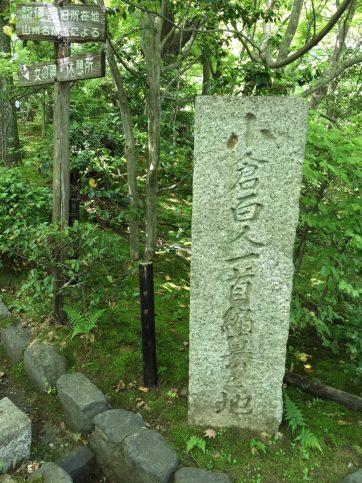 【京都の常寂光寺にある小倉百人一首編纂地の碑】