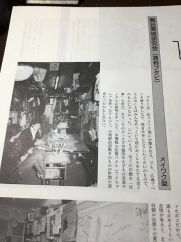 ある本に掲載されたうちの部室の写真 手前に写っているのは20歳のころのぼくです