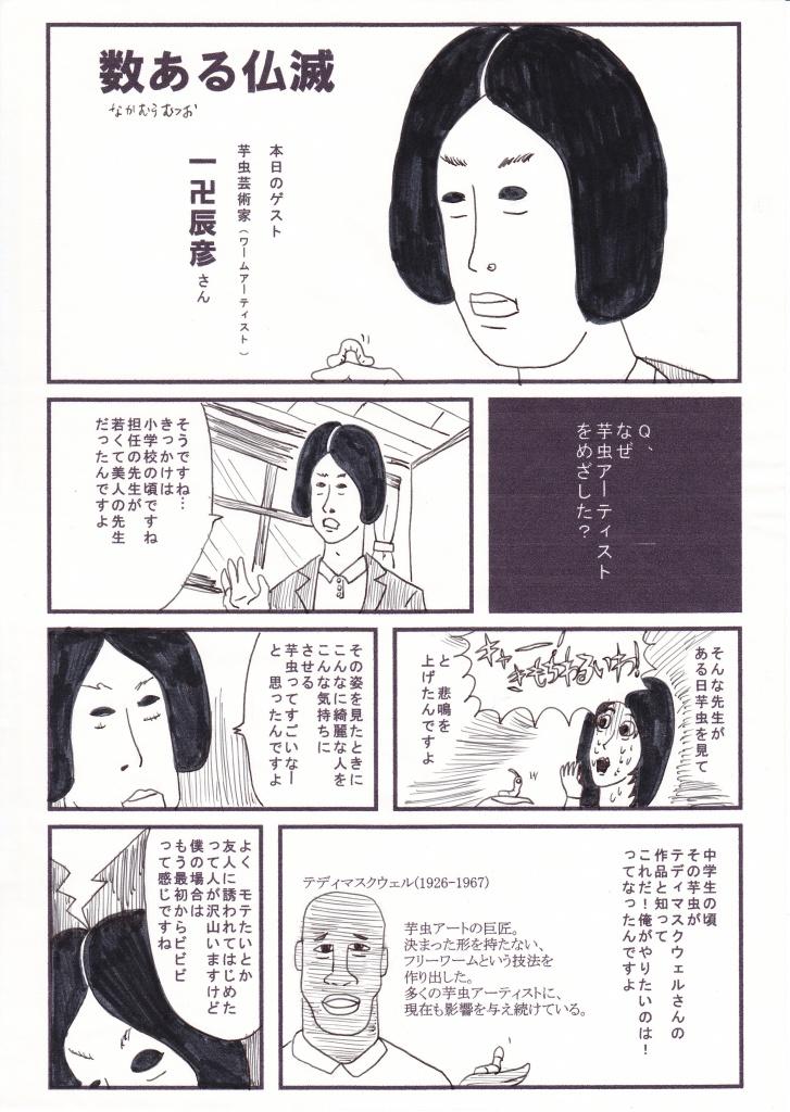 中村むつおのWEB漫画第一回「数ある仏滅」