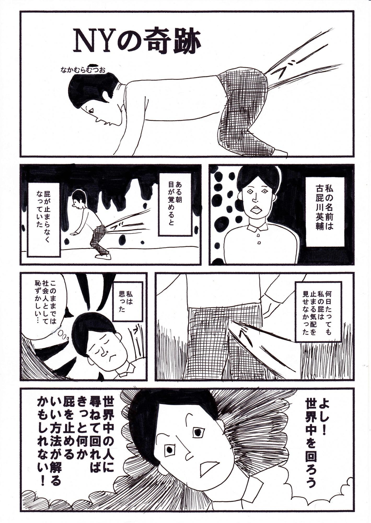 中村むつおのWEB漫画第三回「ニューヨークの奇跡」