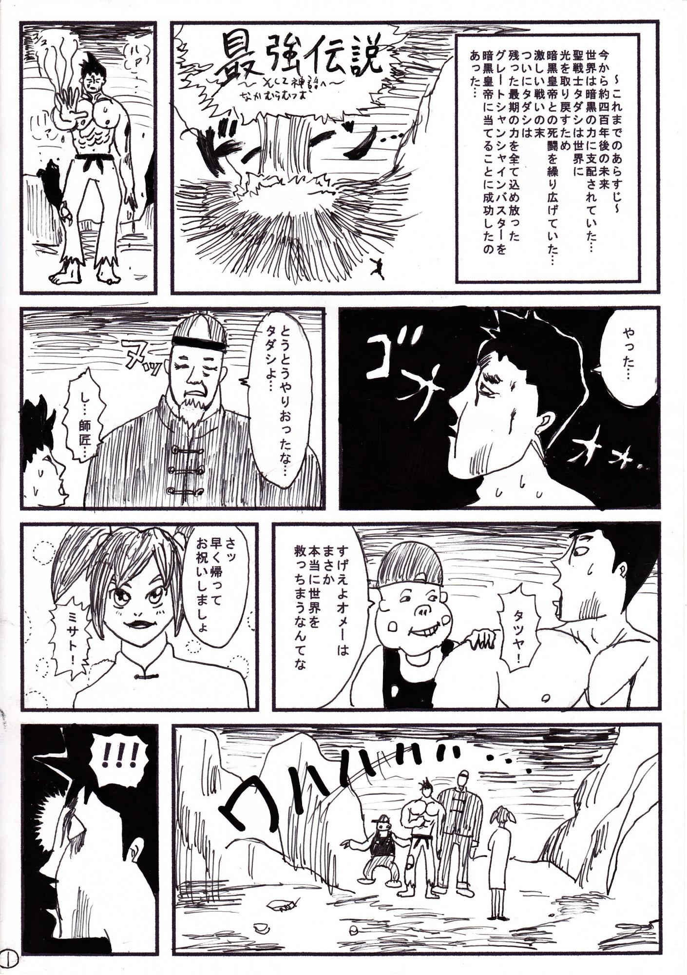 中村むつおのWEB漫画第四回「最強伝説」