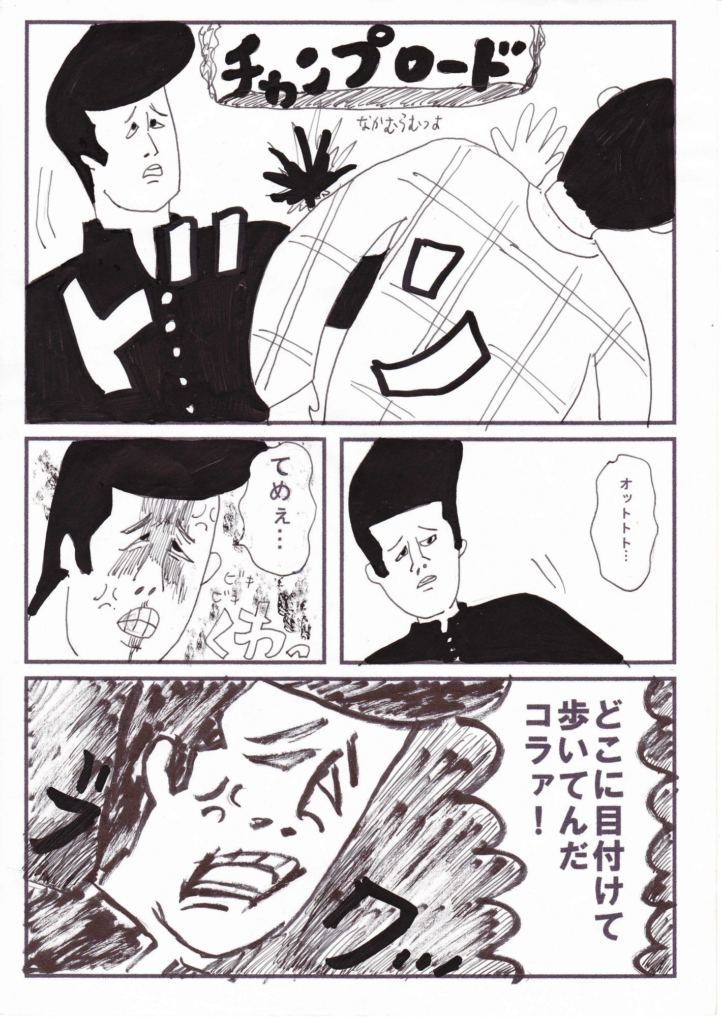 中村むつおのWEB漫画第六回「チャンプロード」
