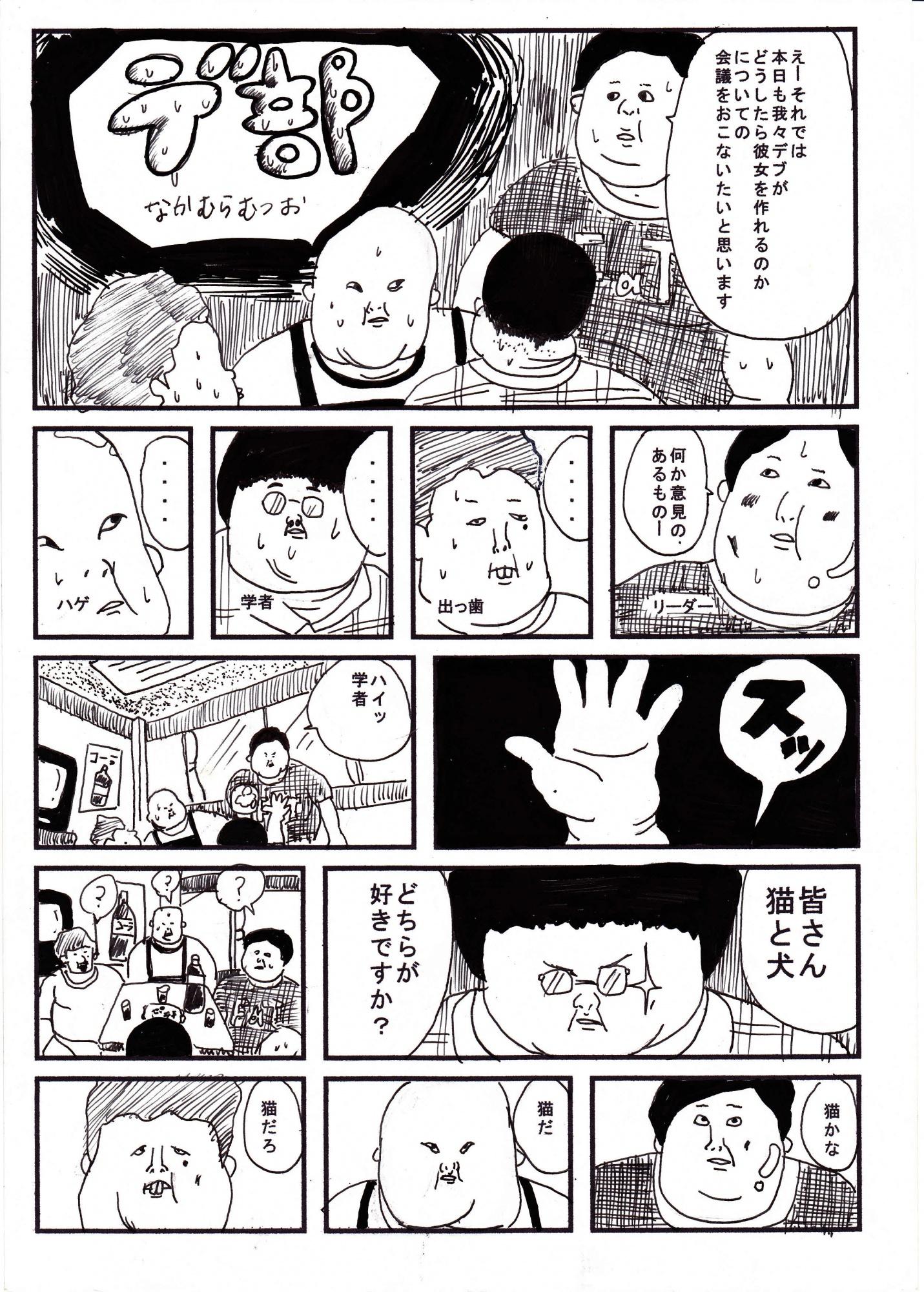 中村むつおのWEB漫画第七回「デ部」