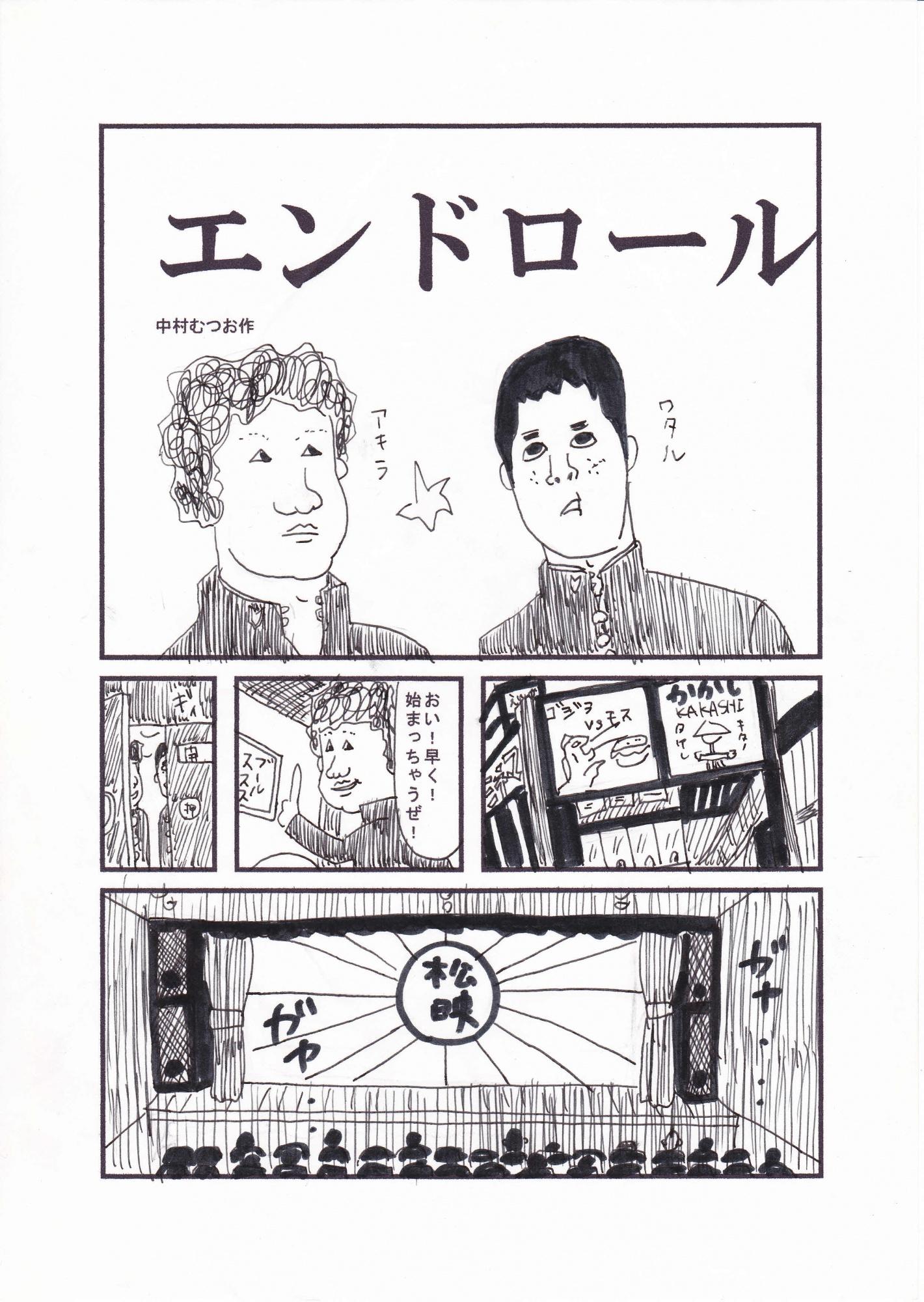 中村むつおのWEB漫画最終回「エンドロール」「あいつはアライグマ」