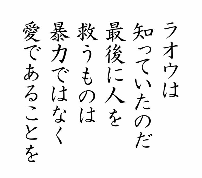 北斗の拳_断末魔-19