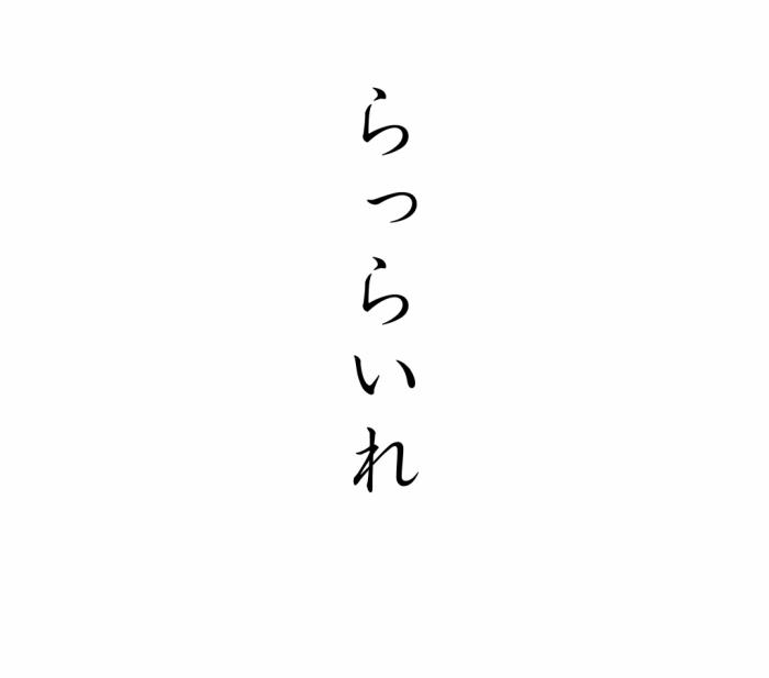 北斗の拳_断末魔-06