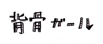 背骨ガール_タイトル