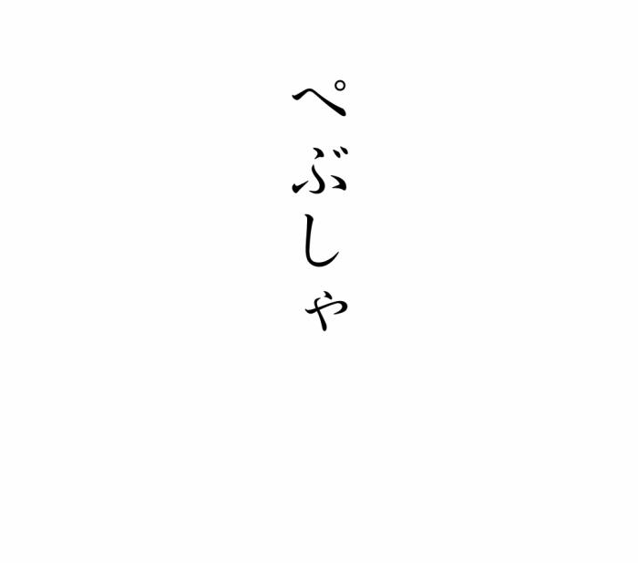 北斗の拳_断末魔-15