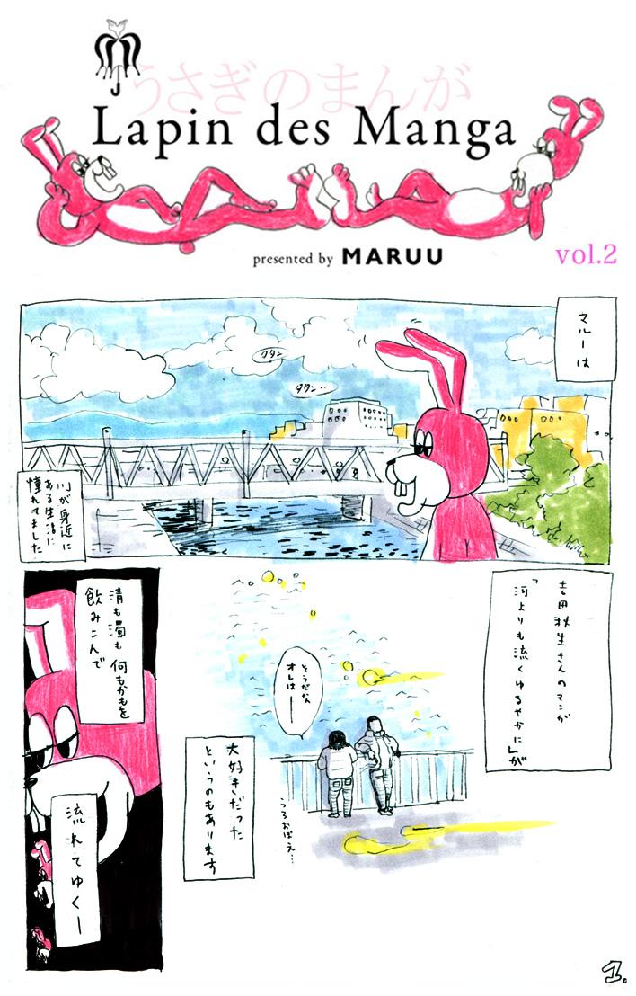 Lapin des Manga (2)