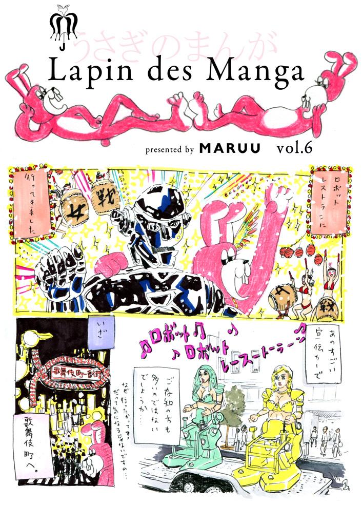 Lapin des Manga (6)