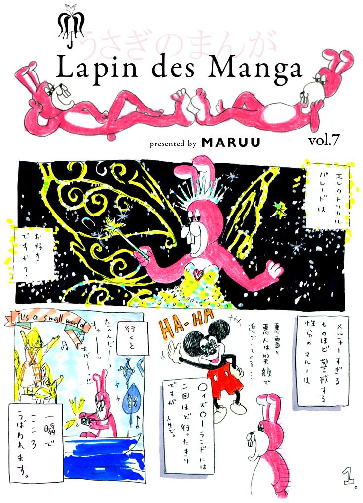 Lapin des Manga (7)