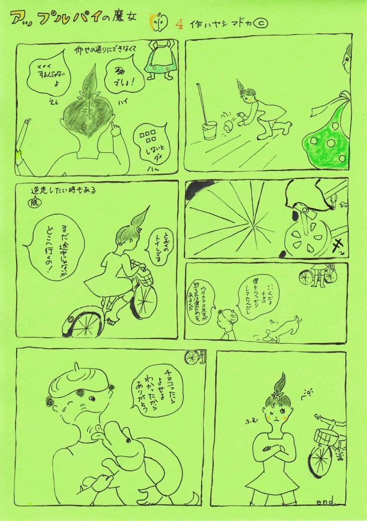 魔女(その4)