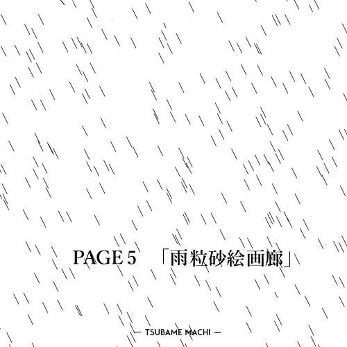 ツバメ町ガイドブック PAGE5 「雨粒砂絵画廊」