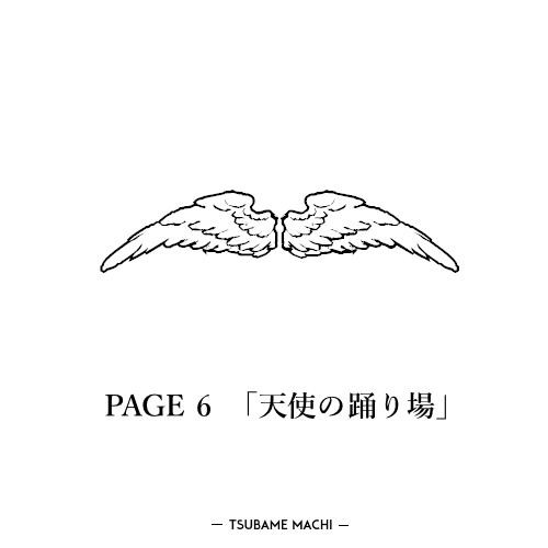 ツバメ町ガイドブック PAGE6 「天使の踊り場」