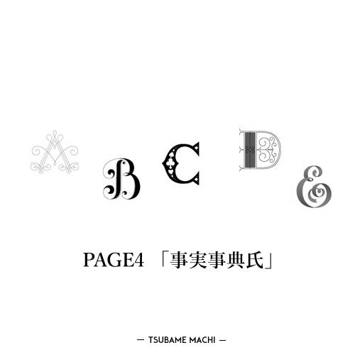 ツバメ町ガイドブック PAGE4 「事実事典氏」