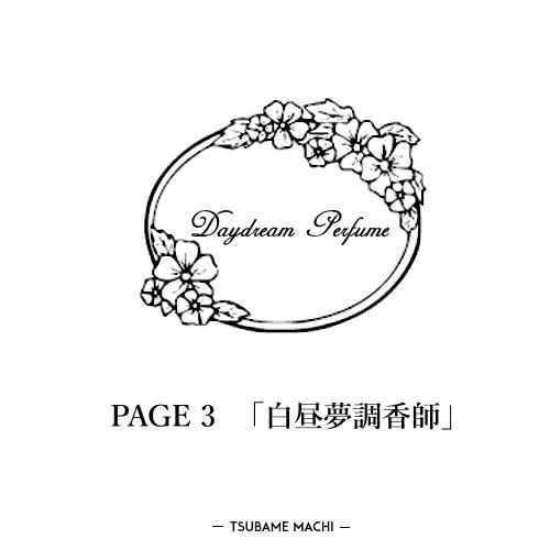 ツバメ町ガイドブック PAGE3 「白昼夢調香師」