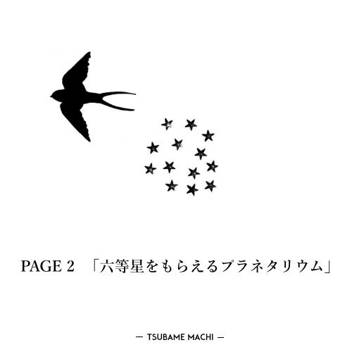 ツバメ町ガイドブック PAGE2 「六等星をもらえるプラネタリウム」