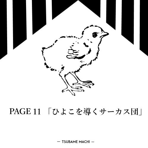 hiyoko