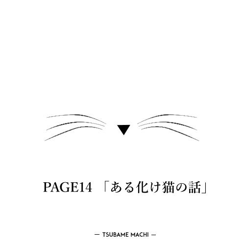 ツバメ町ガイドブック PAGE14 「ある化け猫の話」
