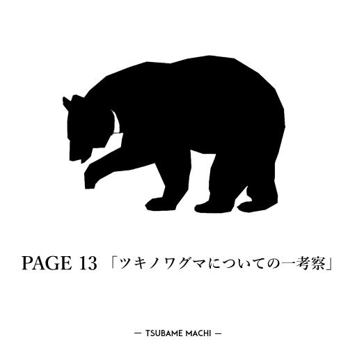 ツバメ町ガイドブック PAGE13 「ツキノワグマについての一考察」