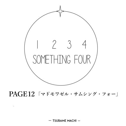 ツバメ町ガイドブック PAGE12 「マドモワゼル・サムシング・フォー」