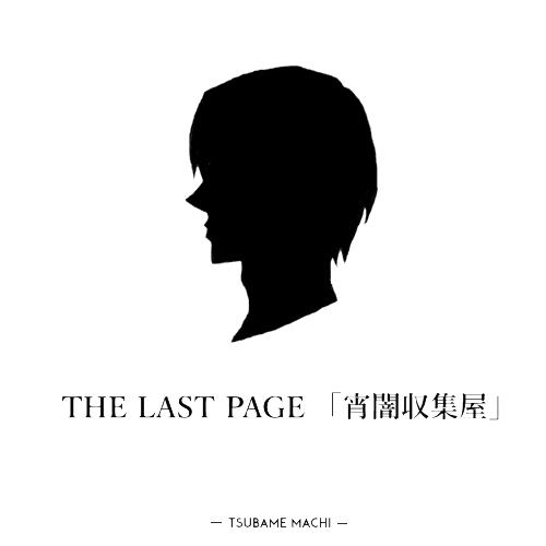 ツバメ町ガイドブック THE LAST PAGE 「宵闇収集屋」