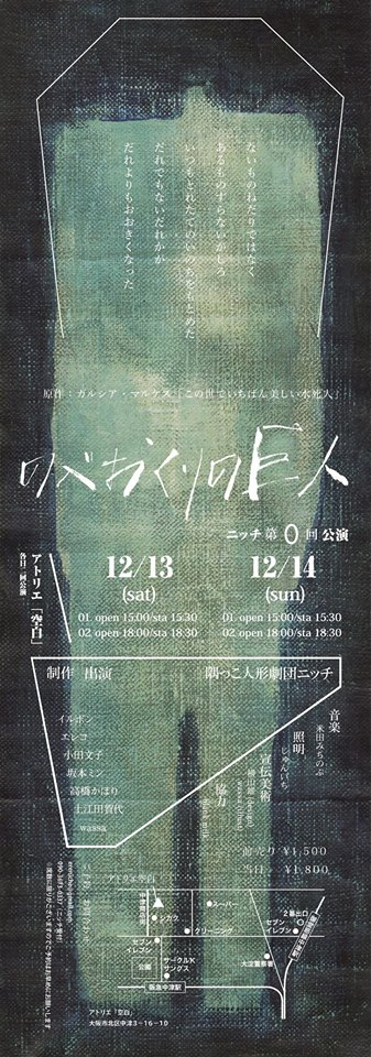 2014年12月の相席(記/小鳩ケンタ)