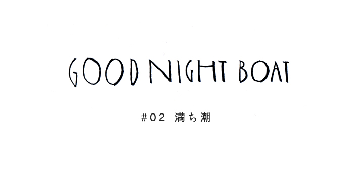 GOOD NIGHT BOAT #02 満ち潮
