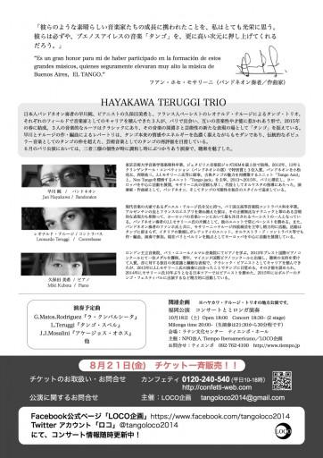 ★ハヤカワテルージ2015秋ウラ最終稿