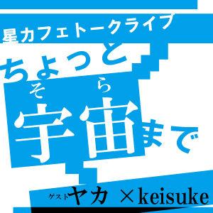 星カフェトークライブ「ちょっと宇宙(そら)まで」