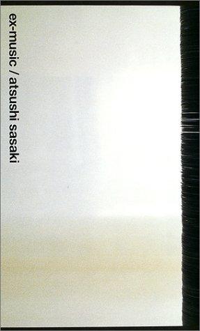 音楽秘宝Vol.3