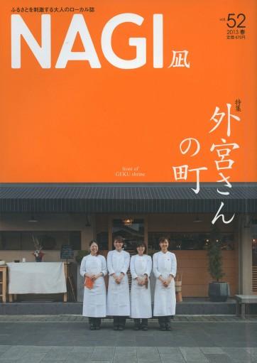 NAGI表紙