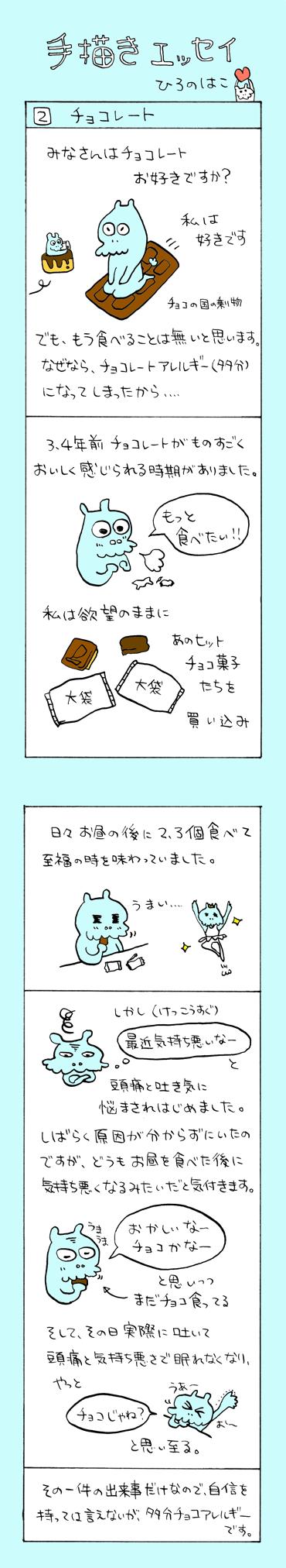 手描きエッセイ2:チョコレート