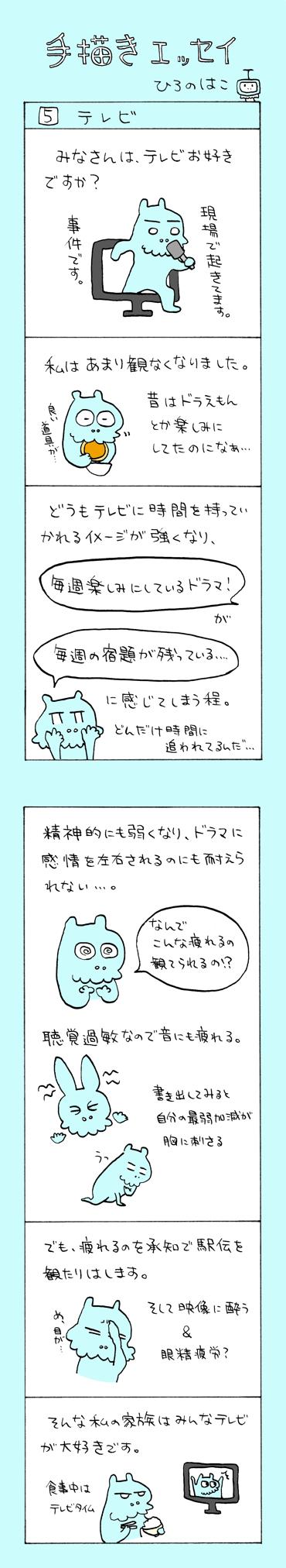 手描きエッセイ5:テレビ