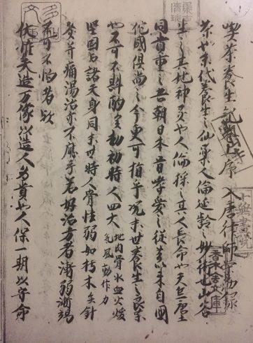 【喫茶養生記の冒頭です。崩す時で書かれているので多少読みにくいのですが、昔は印刷技術もなく、書写で複製していました】