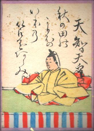 【天智天皇(Wikipedia)】