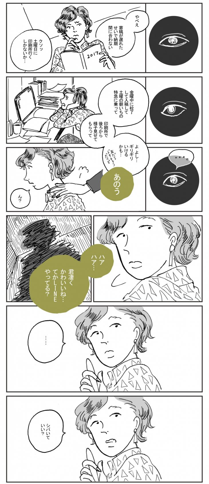yabai_201705_1manga