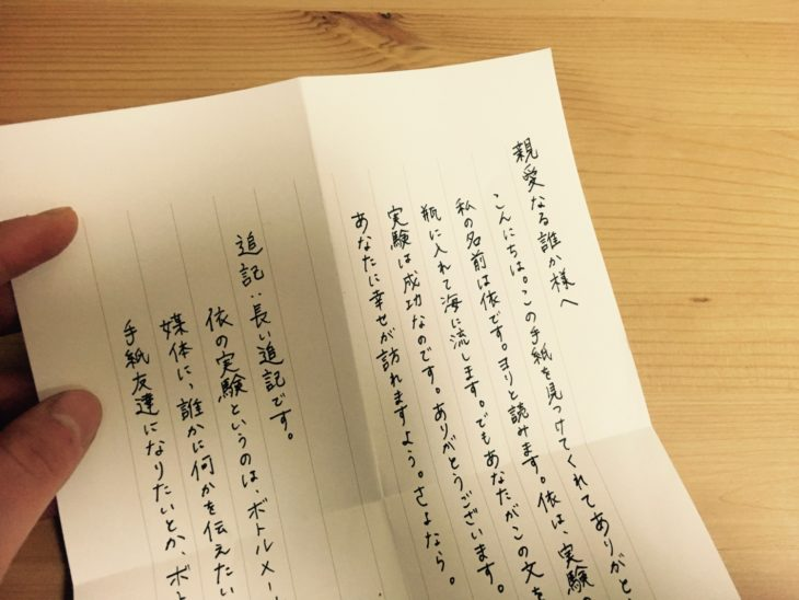ひかりの採集 / 04.ボトルメール