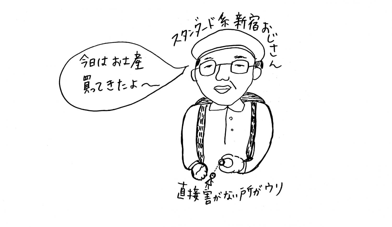 ojisan_アートボード 1 のコピー 2