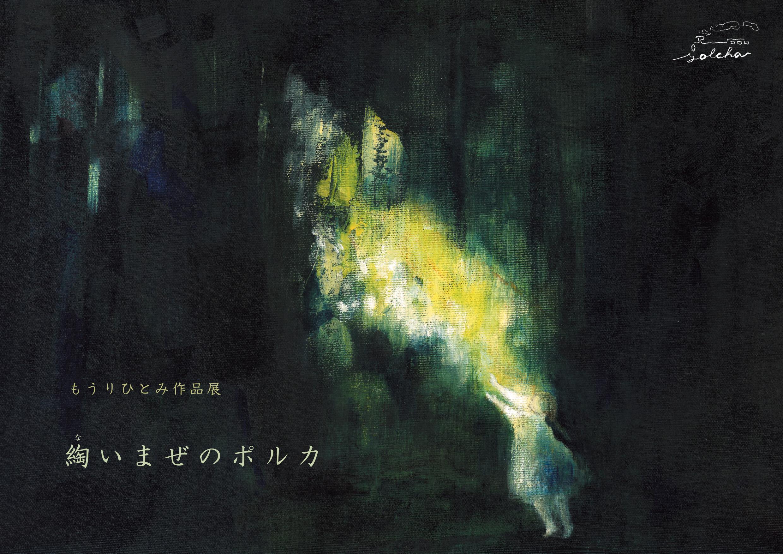 もうりひとみ作品展「綯いまぜのポルカ」(大阪・gallery yolcha)