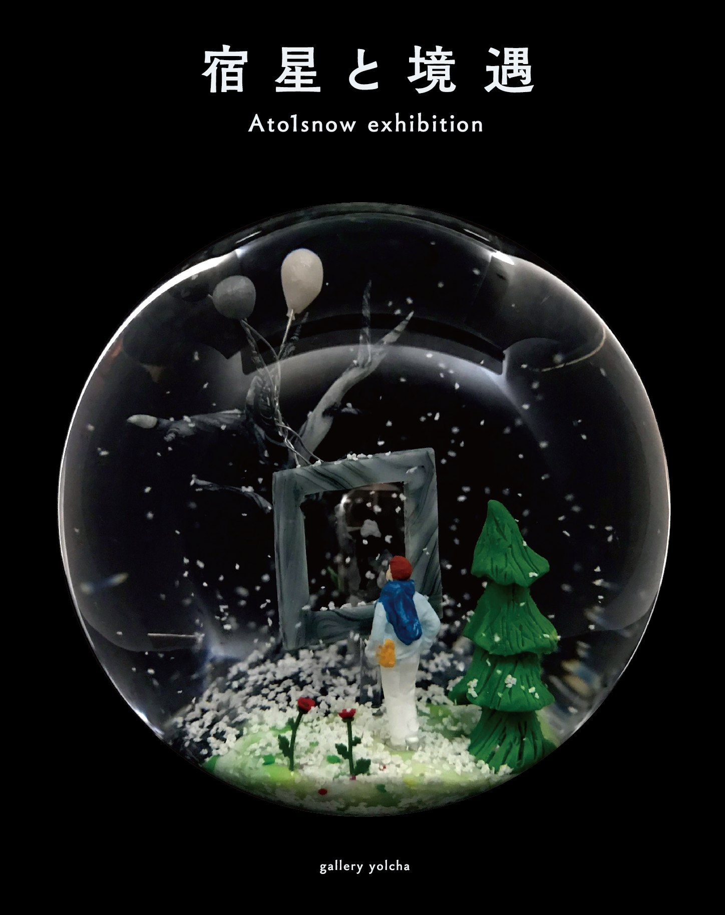 Ato1snow exhibition「宿星と境遇」~夢のないスノードームの展覧会~(大阪・gallery yolcha)